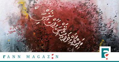 kalligrafie yaser al gharbi
