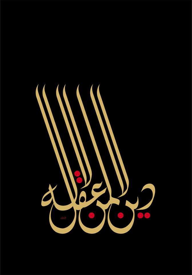 mouneer al shaarani kalligrafie