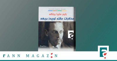 Rainer Maria Rilke Buch