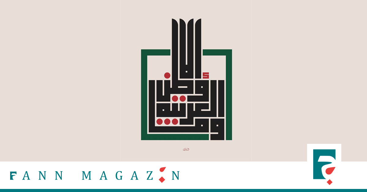 arabische sprache kalligrafie