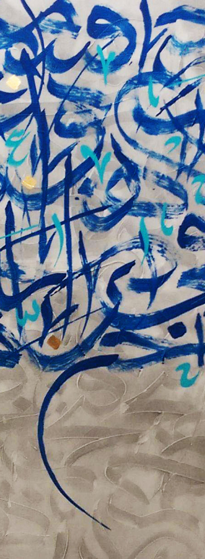 Akil Kalligrafie