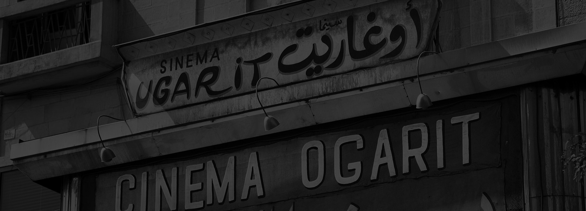 Cinema Ogarit