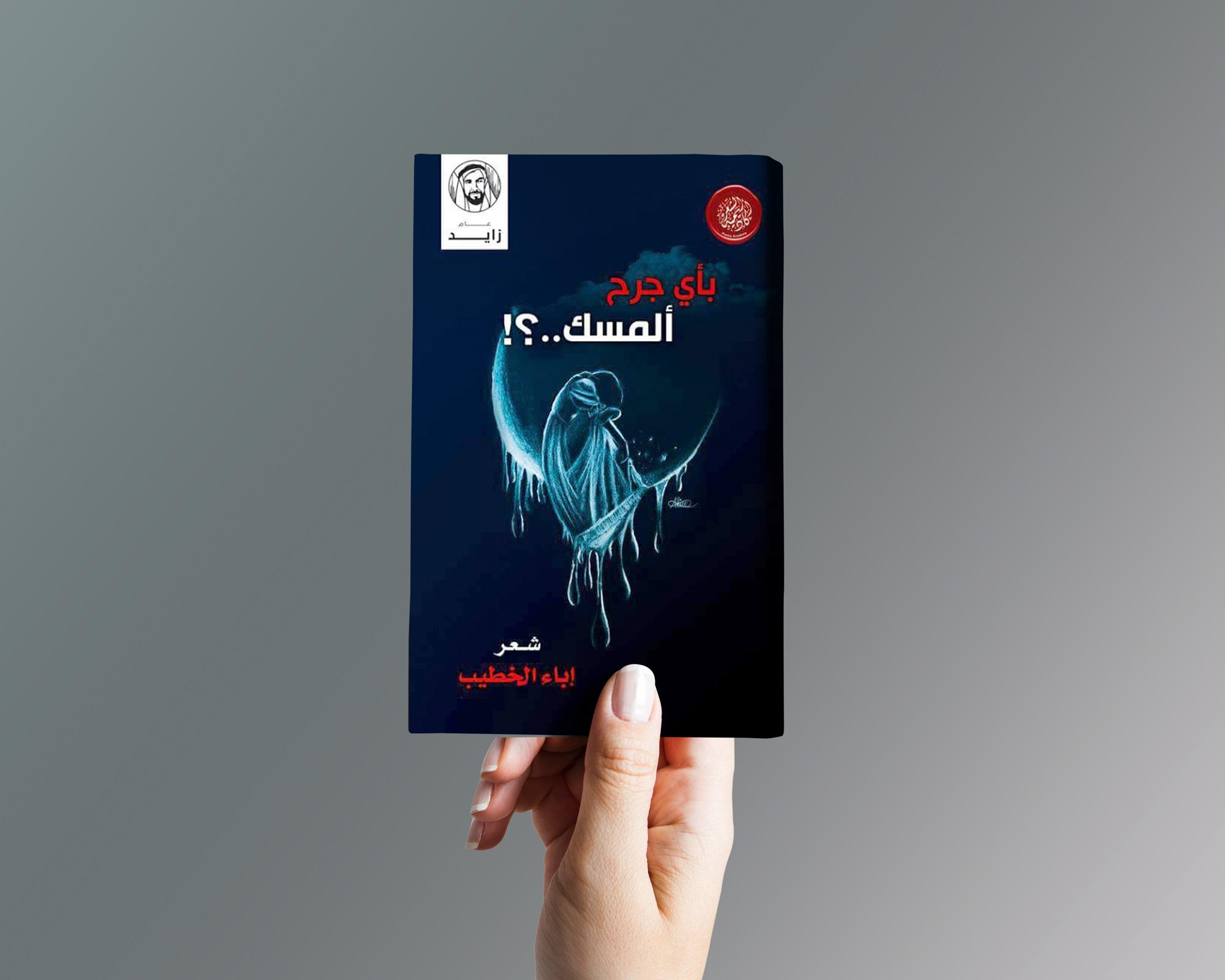 Cover Ebaa Alkateeb