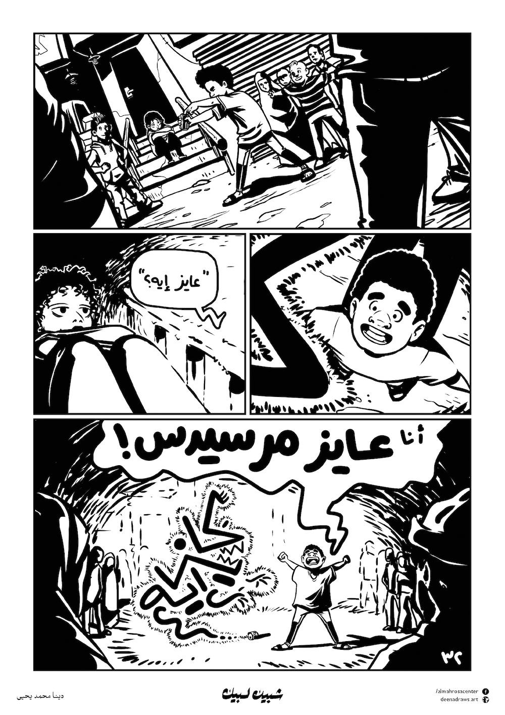 Illustration Deena Mohamed
