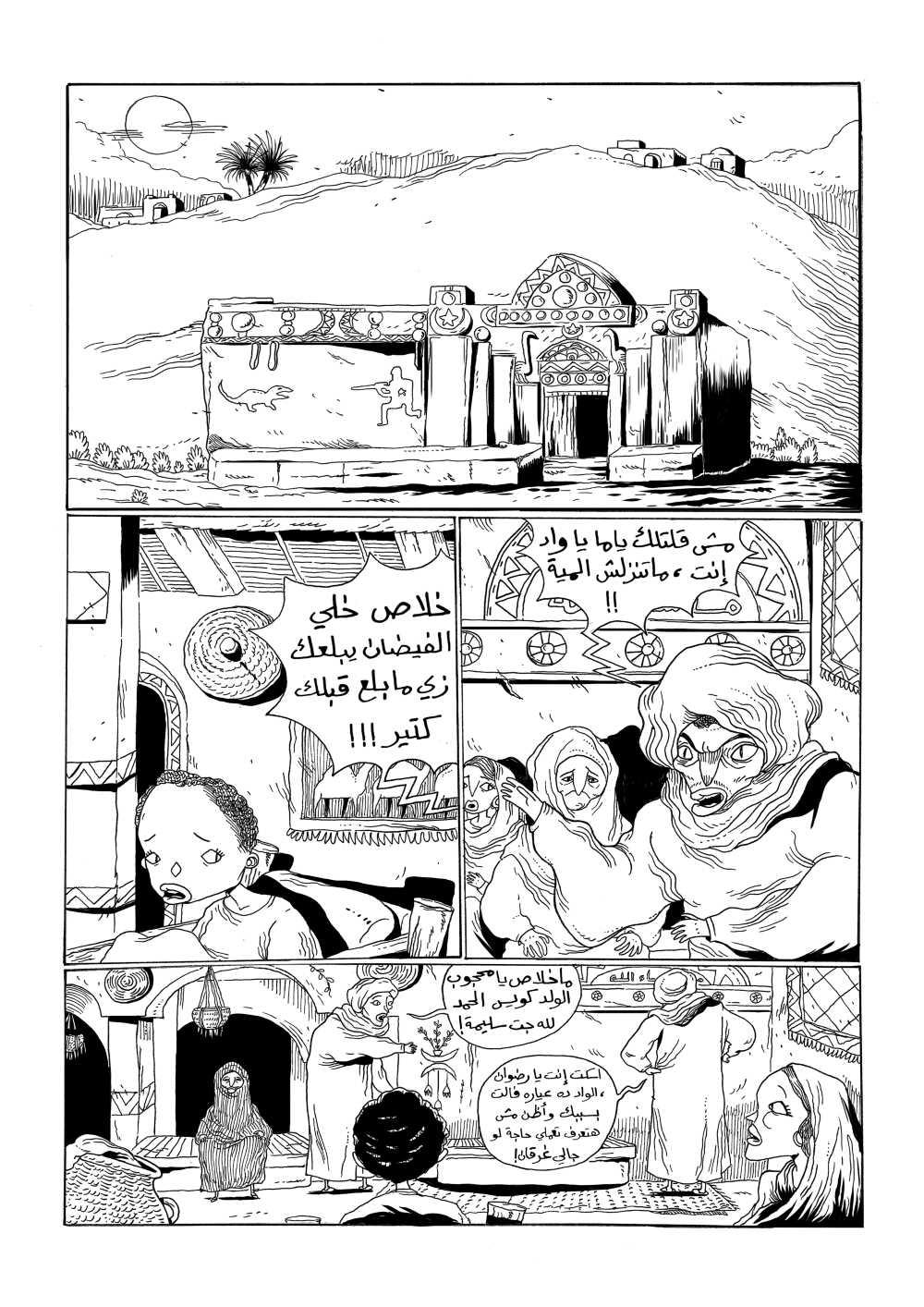Illustration Hudhud al-Ghusn