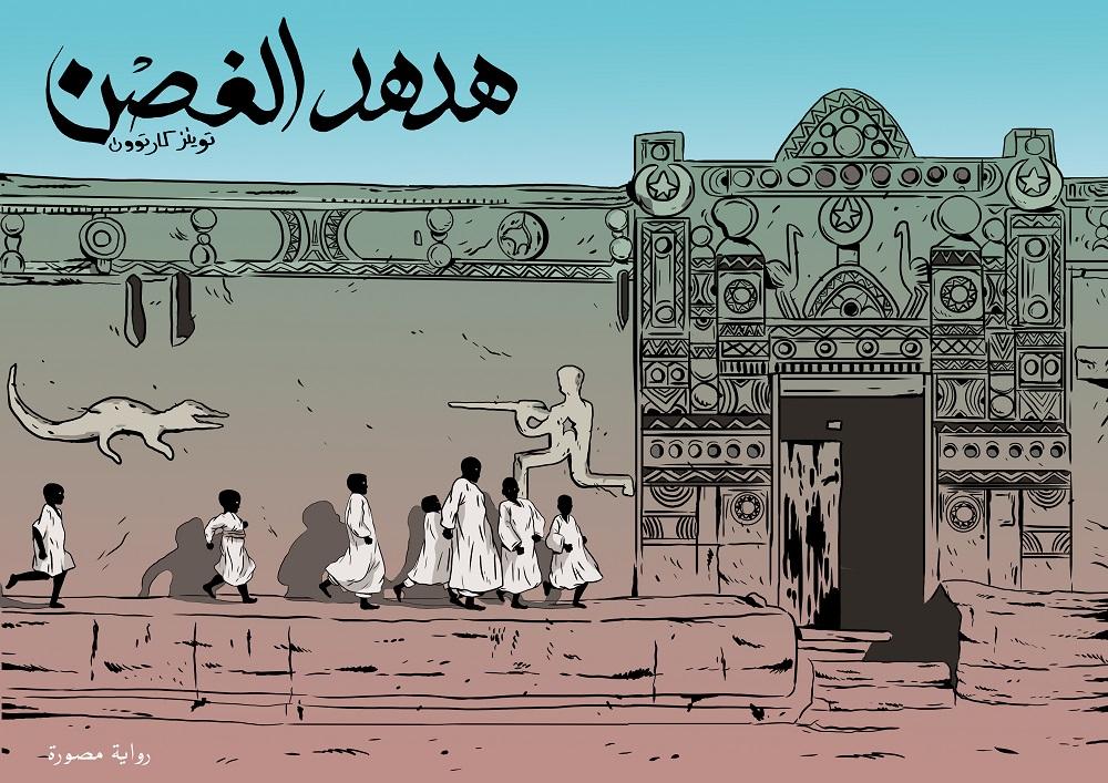 Cover Hudhud al-Ghusn