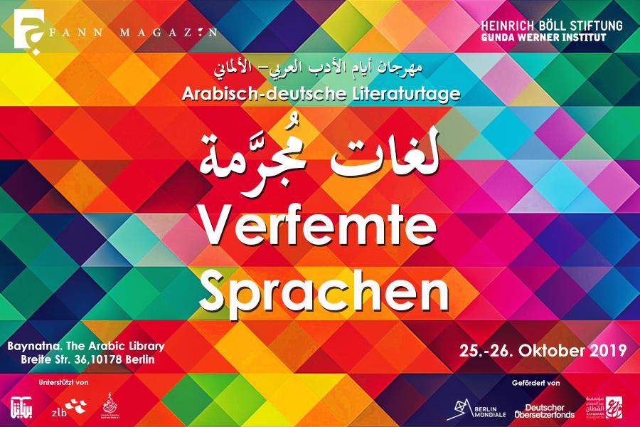 Arabisch-deutsche Literaturtage 2019